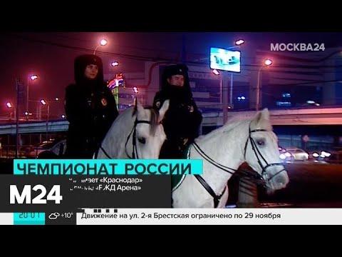 """Локомотив"" принимает ""Краснодар"" на стадионе ""РЖД Арена"" - Москва 24"