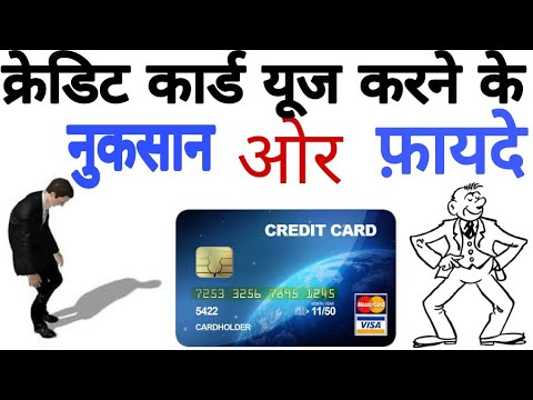 Advantages And Disadvantage Of Using Credit Cards In HINDI