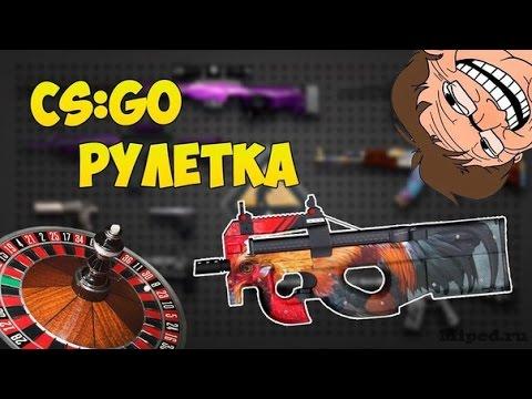 10 бомж рулеток CSGO от одного рубля