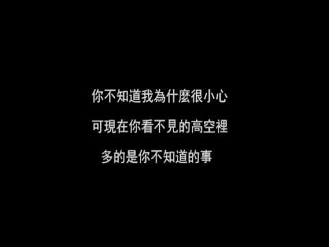 王力宏 你不知道的事歌詞版 With Lyrics
