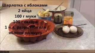 Шарлотка Пошаговый рецепт