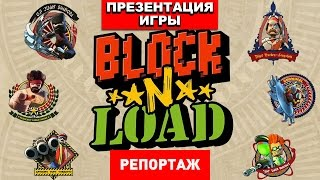 Презентация Block n Load [Репортаж]