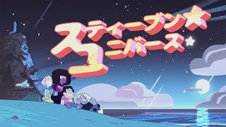 Steven Universe - Intro 2 - Japanese (Fan Translated Logo)