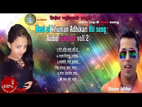 Best Of Khuman Adhikari Hits Song Audio Jukebox | Best Nepali Lok Dohori Songs Collections