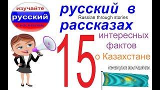 15 интересных фактов о Казахстане