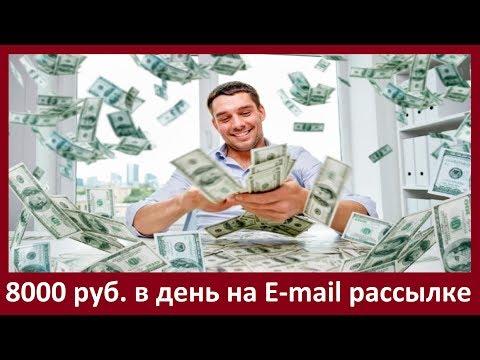 КАК ЗАРАБОТАТЬ БОЛЕЕ 8000 РУБ. ЗА 1 ДЕНЬ НА E-MAIL РАССЫЛКЕ!