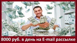 Как заработать в интернете новичку 1000 рублей за 10 минут | Заработок в интернете 2018