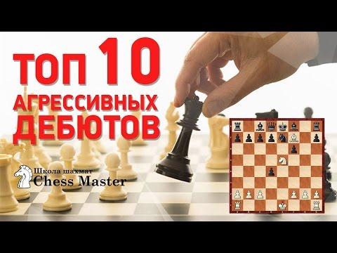 ТОП 10 Агрессивных Дебютов в Шахматах. Открытые дебюты