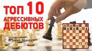 Top 10 Aggressive Chess Openings. Open Openings