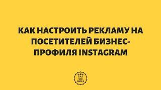 Как настроить рекламу на посетителей бизнес профиля Instagram