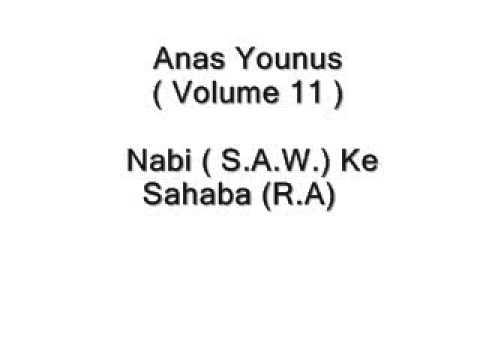 Anas Younus ( Vol 11) Nabi (S.A.W) Ke Sahaba (R.A) Naat