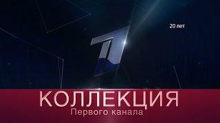 Фабрика звёзд - Коллекция Первого канала HD 12+