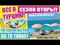 Турция 2017: Самый известный пляж Турции - Сезон открыт в Аланье