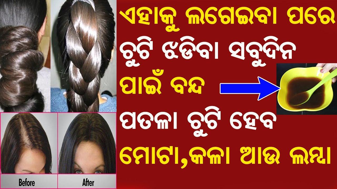 Get Long Black Hair Permanently   Stop Hair Fall   Silky Shiny Hair Home Remedy   Priyanka's Tips