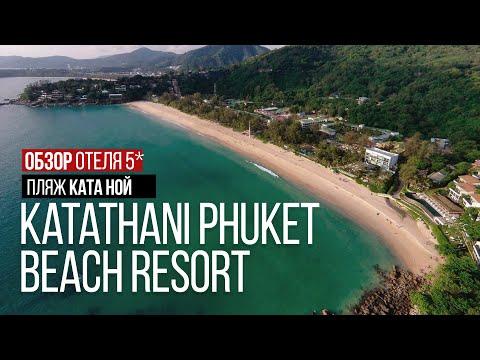 Katathani Phuket Beach Resort Обзор отеля Пляж Ката Ной Остров Сокровищ