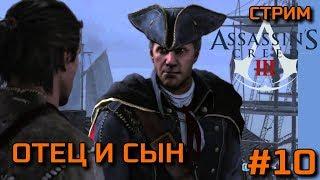 Assassin s Creed III - Отец и Сын Стрим Прохождение 10