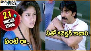 Ravi Teja, Nayantara || Telugu Movie Scenes || Best Comedy Scenes || Shalimarcinema