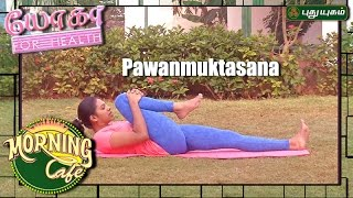 Pawanmuktasana - Gas Release Pose | யோகா For Health | Morning Cafe | 17/03/2017