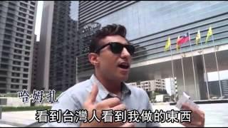 「台灣人太嚴肅」 老外拍整人影片自娛娛人--蘋果日報 20141002