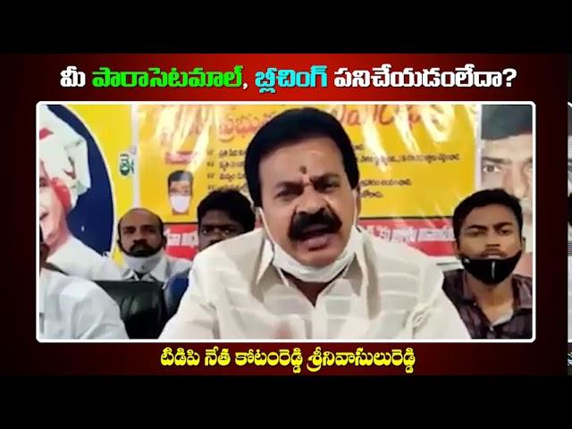 Kotamreddy Srinivasulu Reddy about Ys Jagan and Corona Virus in Andhrapradesh