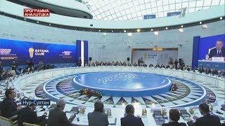 Единая Евразия: V заседание «Astana Club»