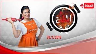 المطبخ مع أسماء مسلم | حلقة البسبوسة - 30 يناير 2019 - الحلقة الكاملة