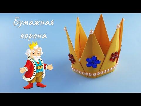 Как сделать корону из бумаги / Корона из бумаги / Оригами корона