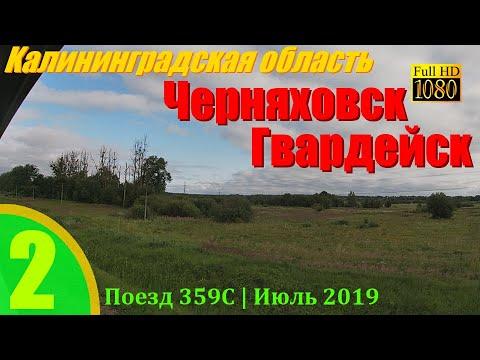 Калининградская область из окна поезда | Черняховск — Гвардейск
