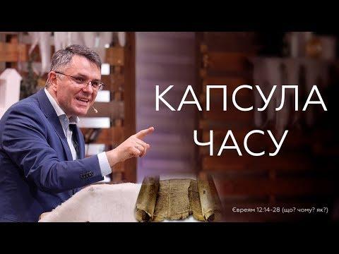 Капсула часу - Станіслав Грунтковський на Євр. 12:14-28