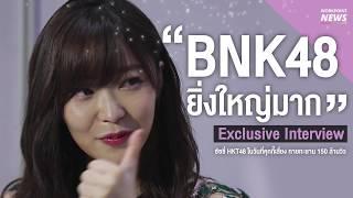 สัมภาษณ์ซัซชี่แห่ง HKT48 โดยพี่อุลแห่ง Victory BNK48 - Workpoint News