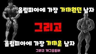 미스터코리아 전칠성 과 미스터코리아 이승철의 만남