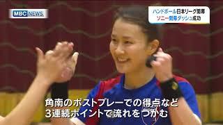 ハンドボール女子リーグ開幕 地元ソニー連勝スタート
