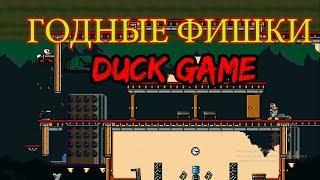 6 Годных фишек и багов в Duck Game. Фишки Duck Game #1