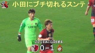 小田にブチ切れるスンテ 2019ACL GS#4 鹿島 0-1 慶南FC(Kashima Antlers)