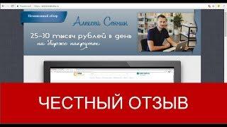 Instafoll отзывы | 25-30 тысяч рублей на бирже накруток | Алексей Сенчин и программа InterService