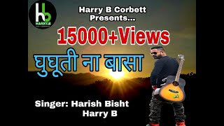 Ghughuti Na Basa|!Harish Bisht (Harry B)!|Album Meri Maya