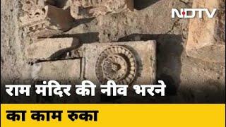 Ram Mandir की जमीन के नीचे 200 फीट तक बालू, नींव भरने का काम रुका