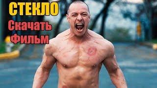 Скачать Фильм - СТЕКЛО (2019) В Хорошем качестве!
