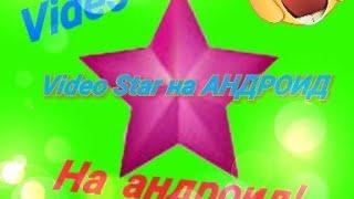 Video Star на АНДРОИД! / эффекты для слоумо на андроид /как сделать крутое слоумо на андроид) #1