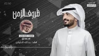 شيلة | ظروف الزمن || عبدالله الطواري ( 2019 )