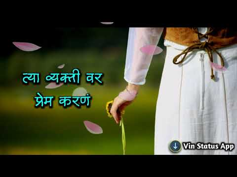 ज्या व्यक्तीवर मनापासुन प्रेम होतं न ?   Sad But True   Whatsapp Status Marathi