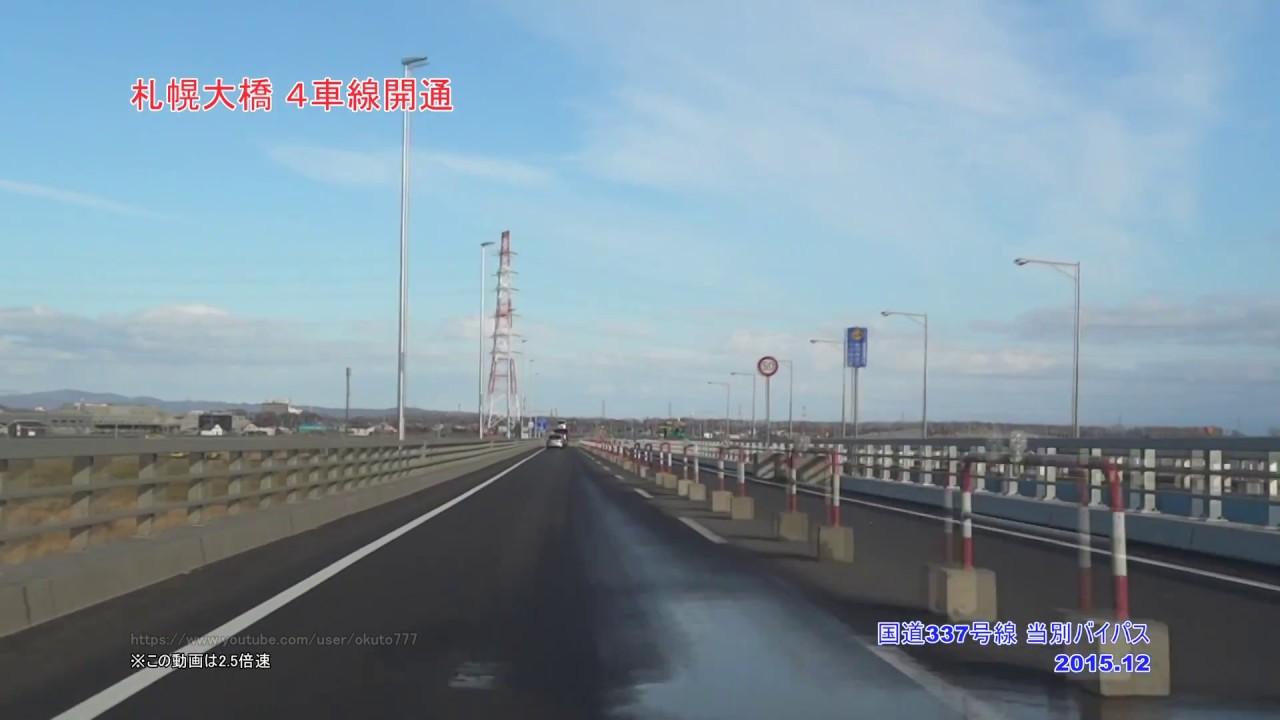 札幌大橋 「4車線開通 27年待ち ...