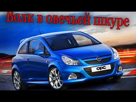 ВОЛК В ОВЕЧЬЕЙ  ШКУРЕ . OPEL CORSA OPC. 1.6 ТУРБО