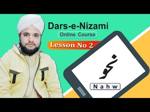 Lesson 2 - Possessed and Possesor (مضاف ومضاف اليه) - ِArabic 101 from YouTube · Duration:  10 minutes 1 seconds