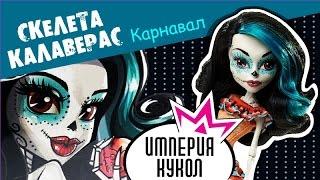 Обзор куклы Monster High Скелита Калаверас из серии Скарнавал (Skelita Scarnival) CKD69