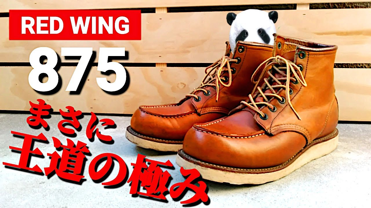 102:RED WING 875 王道の魅力をお見せしよう。リーバイス501も。