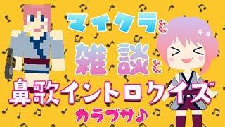 [LIVE] くのいち子 マ イ ク ラ 雑談生放送お疲れマンデー!(2018.09.17)