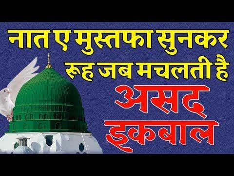 Naate Mustafa Sunkar Rooh Jab Machalti hai Asad Iqba Naat