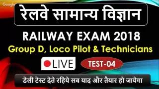 General Science Test-04 Online Coaching   Live Test Railway Group D/ALP Preparation