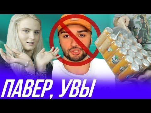МОДЕСТАЛ О RUSSIA PAVER | ПОДГОТОВКА К КАРАНТИНУ